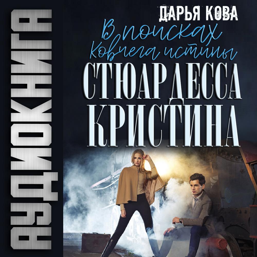 Дарья Кова Стюардесса Кристина. В поисках Ковчега истины косметика кристина в краснодаре