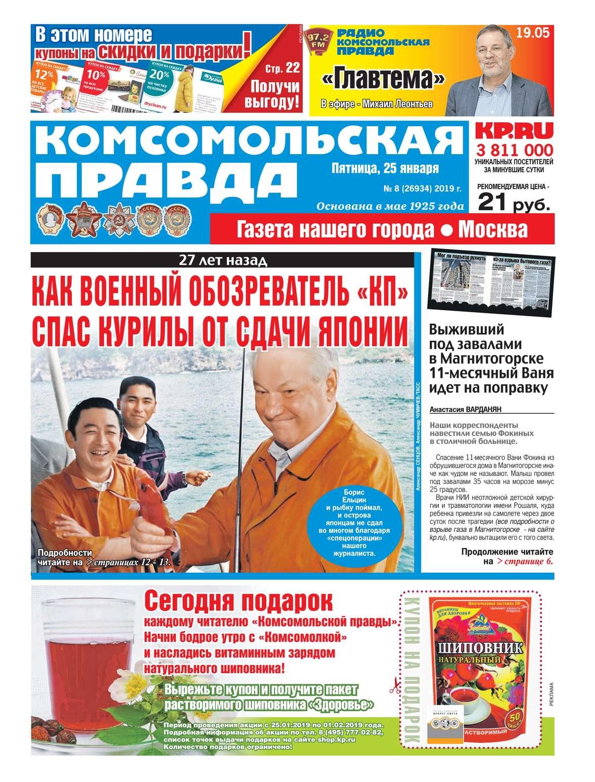 Комсомольская Правда. Москва 08-2019