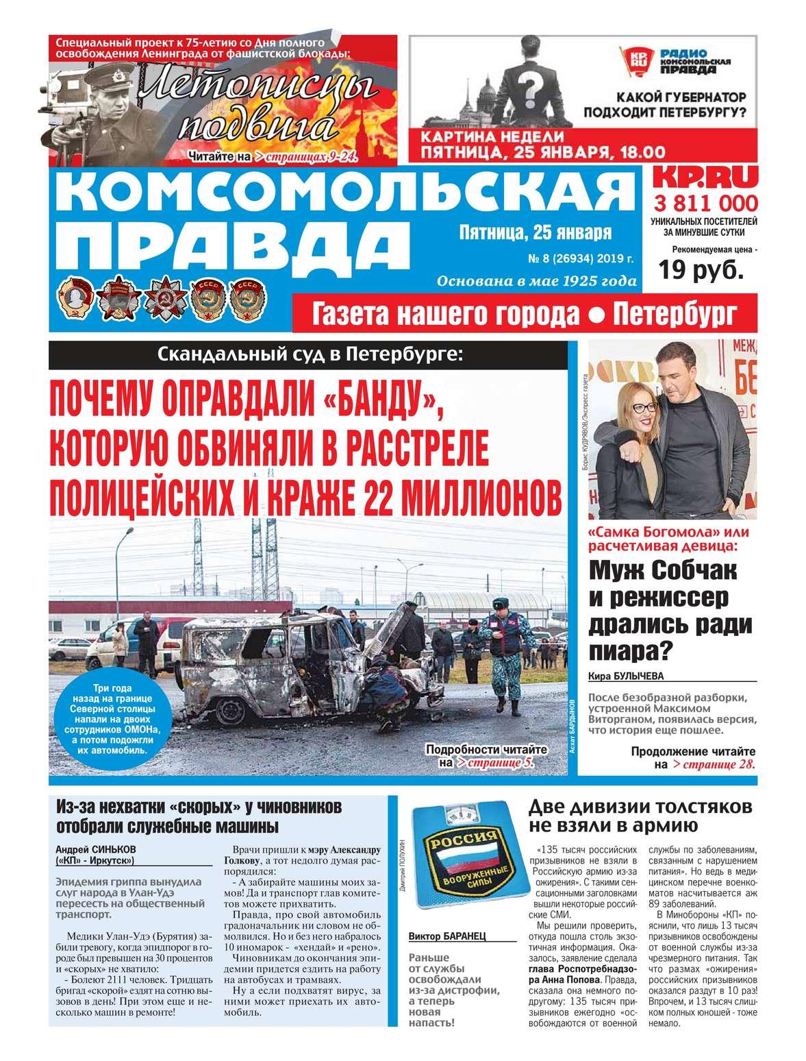 Комсомольская Правда. Санкт-Петербург 08-2019