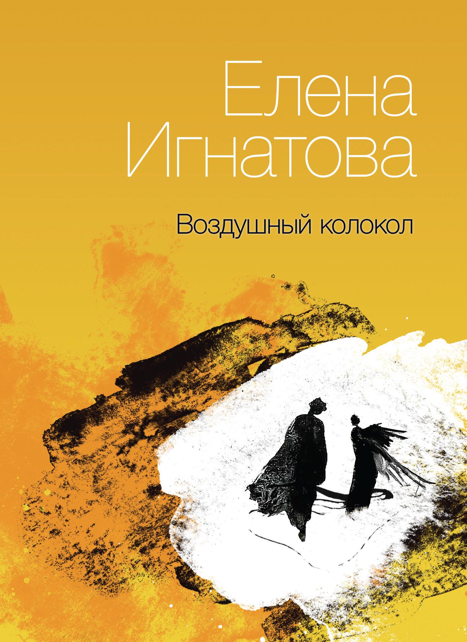 Елена Игнатова Воздушный колокол. Книга стихов смирнов в г колокол и держава