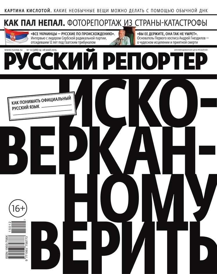 Редакция журнала Русский Репортер Русский Репортер 12-2015 обувь 2015 тренды