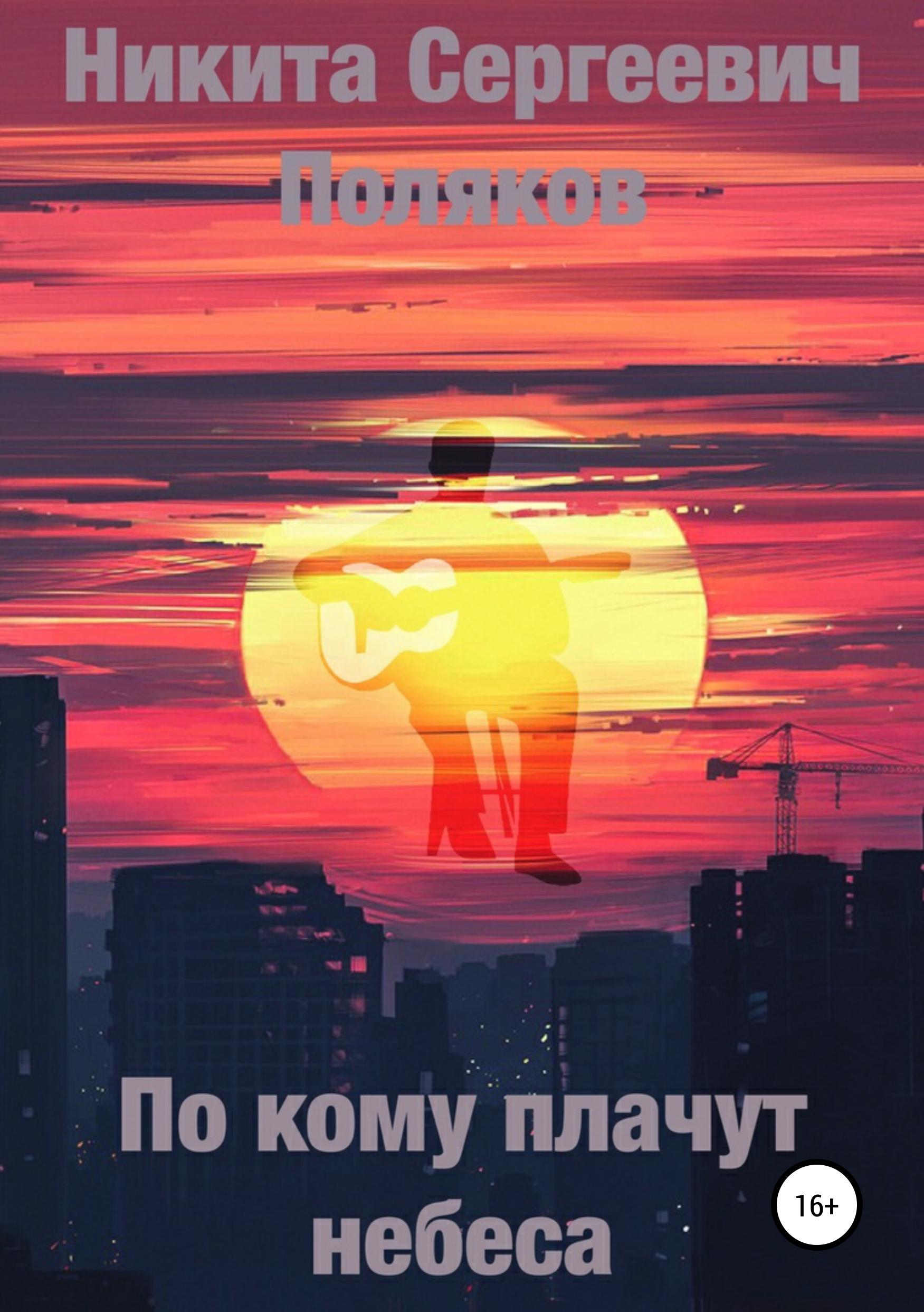Никита Сергеевич Поляков По кому плачут небеса никита сергеевич поляков визави сборник стихотворений