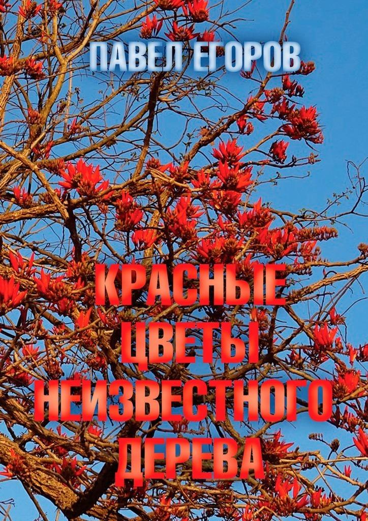 цена на Павел Егоров Красные цветы неизвестного дерева