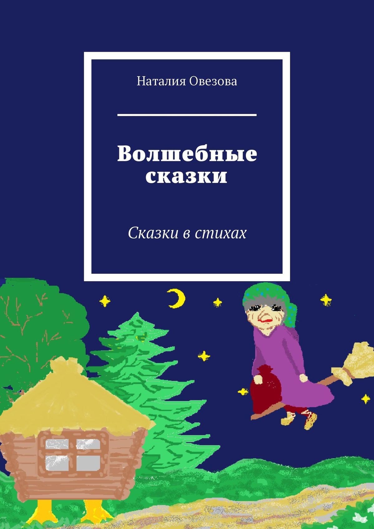 Наталия Овезова Волшебные сказки. Сказки встихах