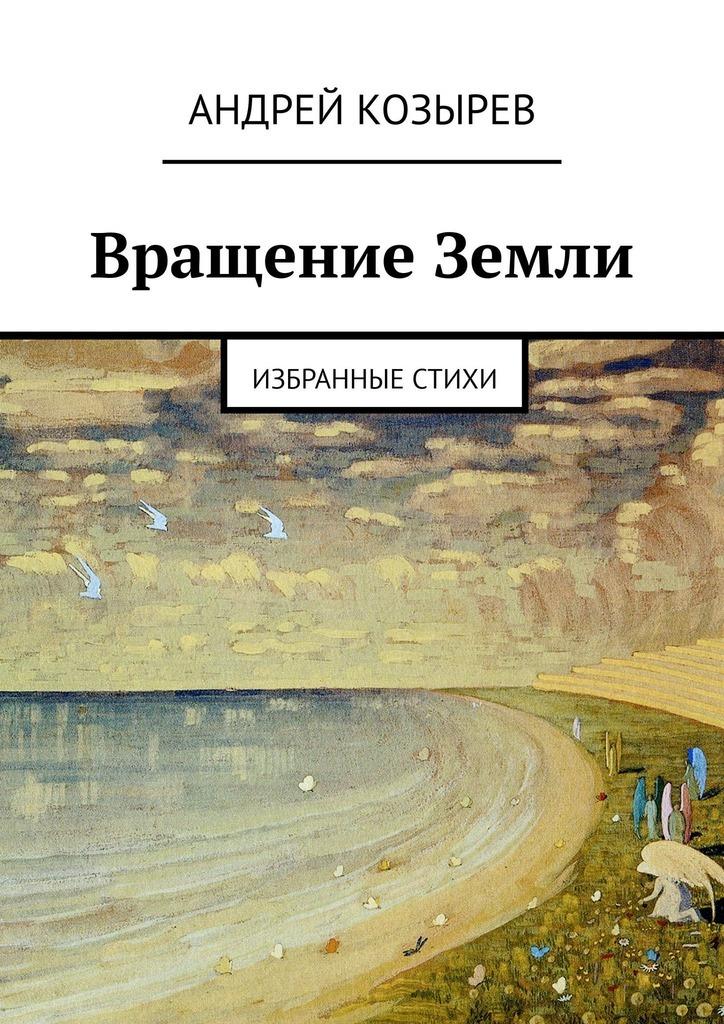 Андрей Козырев Вращение Земли. Избранные стихи полотенце john frank john frank mp002xm1pvuj