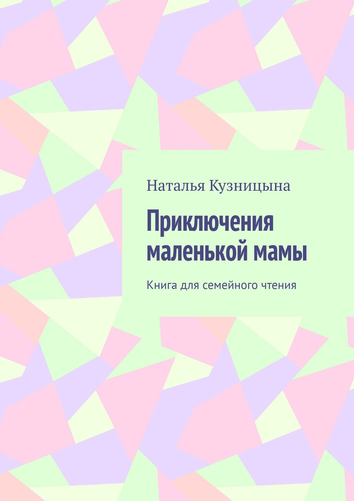 Наталья Кузницына Приключения маленькой мамы. Книга для семейного чтения