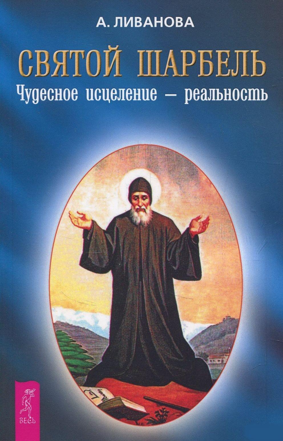 Александра Ливанова Святой Шарбель. Чудесное исцеление – реальность