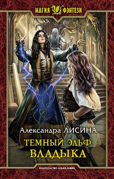 Александра Лисина Темный эльф. Владыка александра лисина темный эльф хранитель