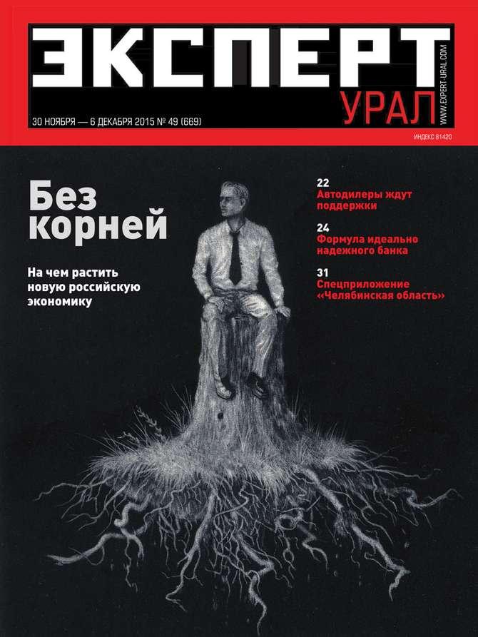 Эксперт Урал 49-2015