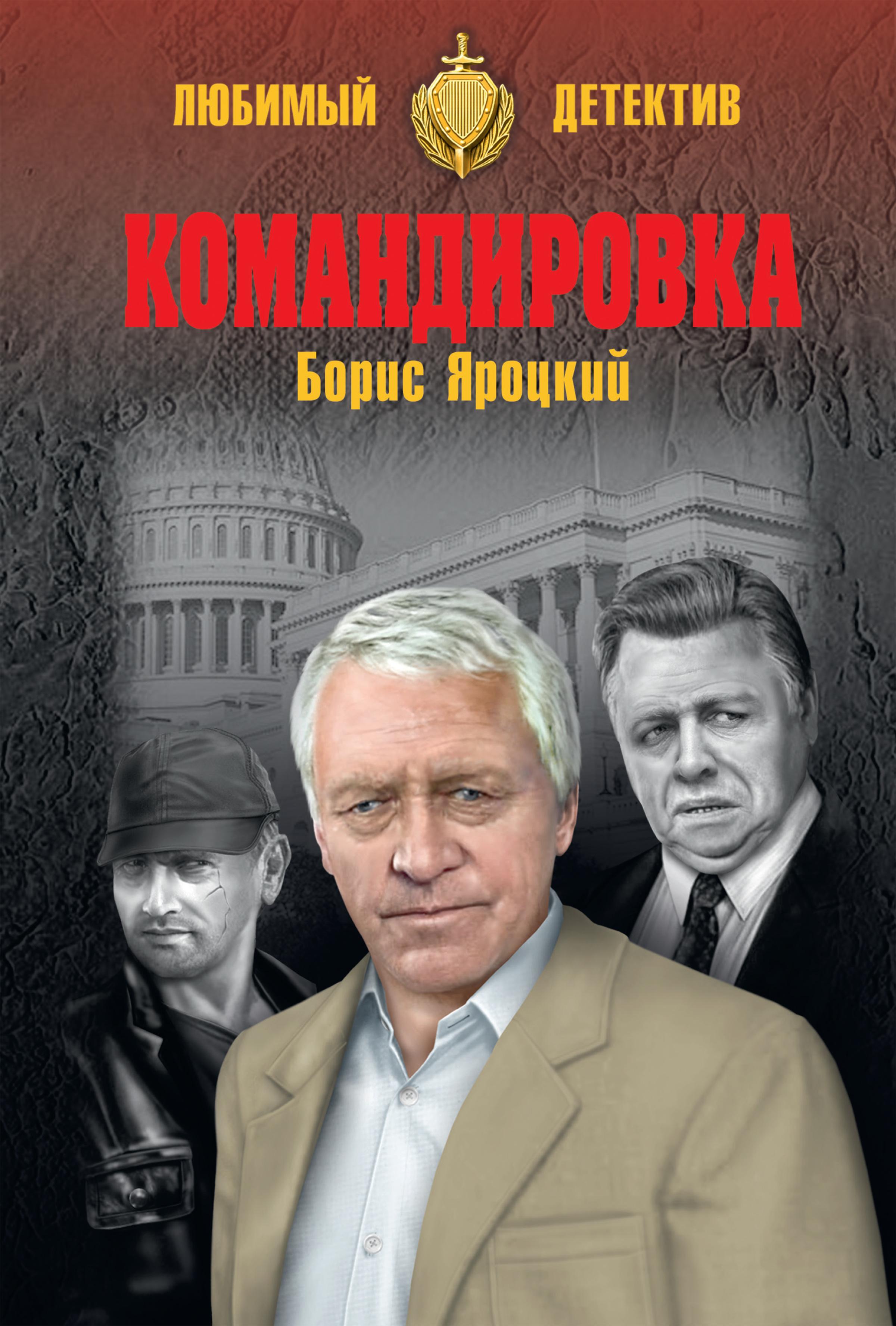 Борис Яроцкий Командировка
