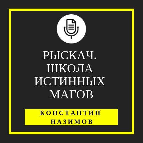 Константин Назимов Рыскач. Школа истинных магов назимов к рыскач путь истинных магов роман