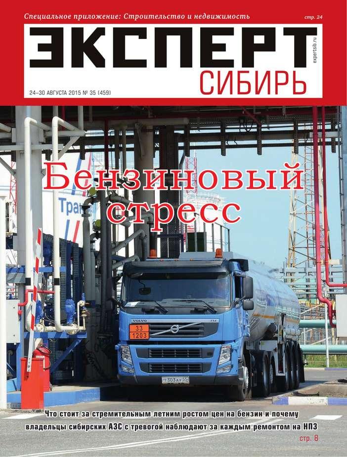 Эксперт Сибирь 35-2015