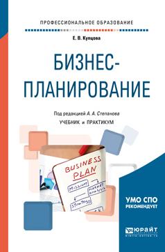 Елена Валентиновна Купцова Бизнес-планирование. Учебник и практикум для СПО бизнес книги читать онлайн бесплатно для начинающих