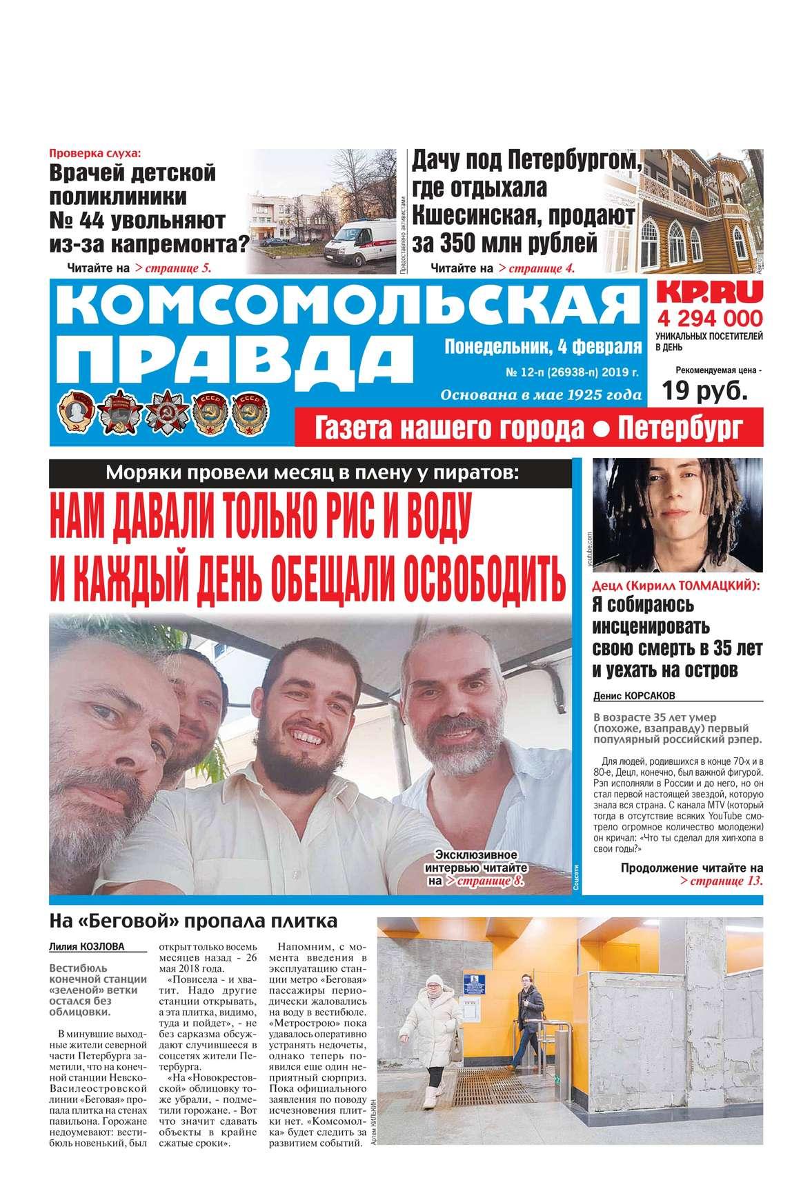 Комсомольская Правда. Санкт-Петербург 12п-2019