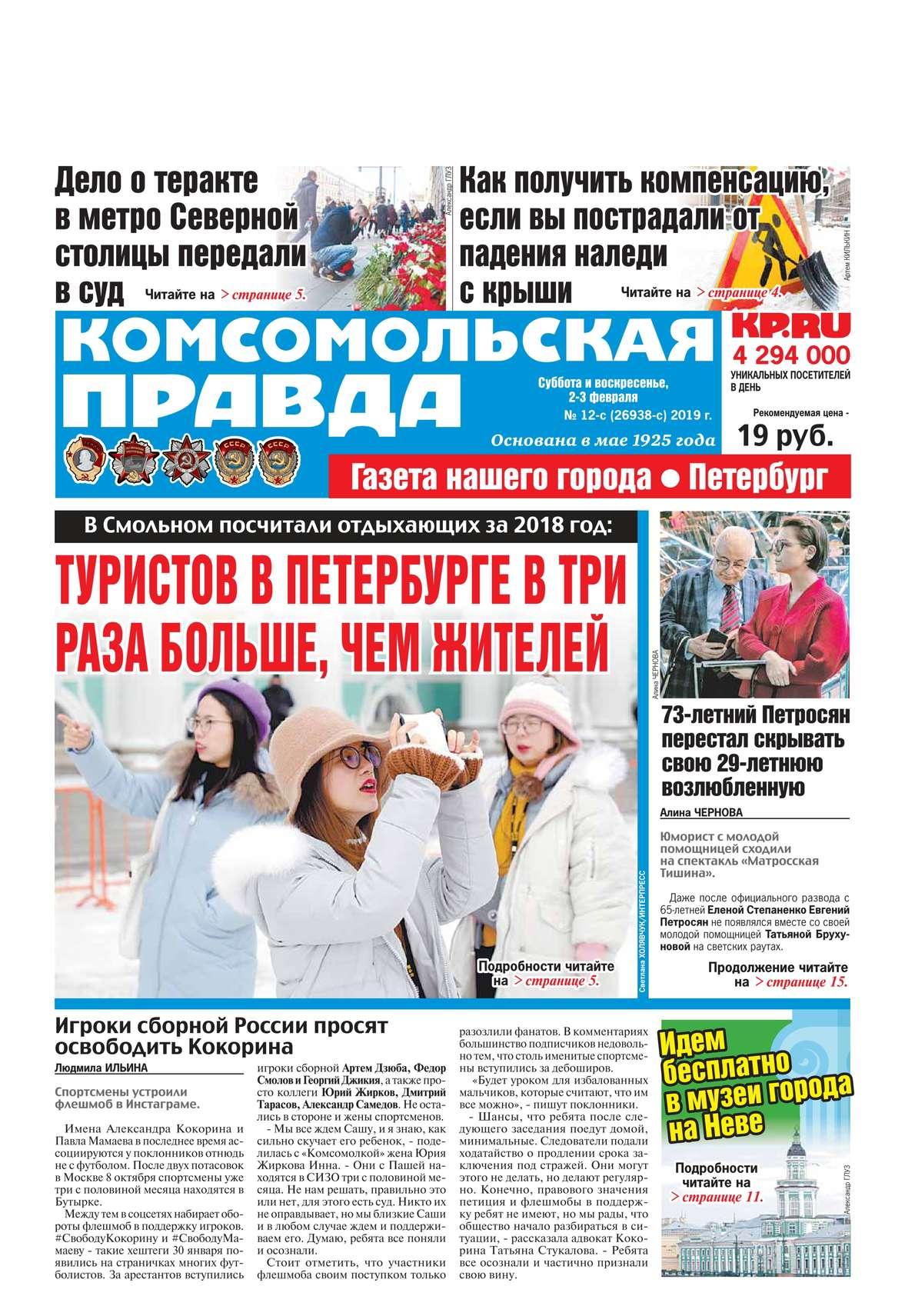 Комсомольская Правда. Санкт-Петербург 12с-2019