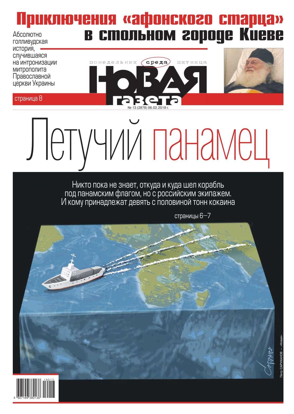 Новая Газета 13-2019