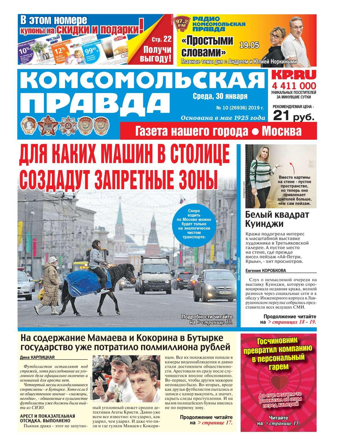 Комсомольская Правда. Москва 10-2019