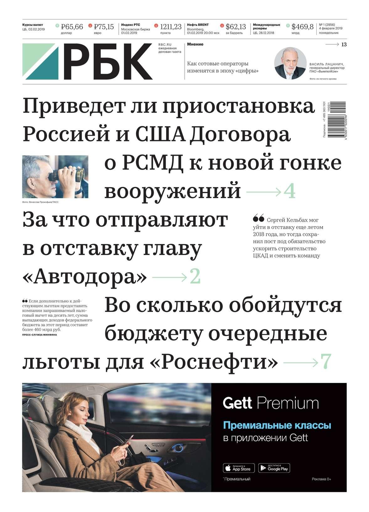 Ежедневная Деловая Газета Рбк 01-2019