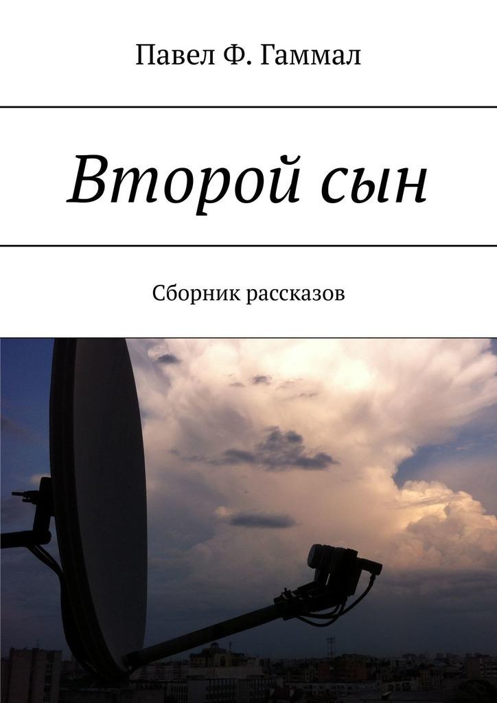 Павел Ф. Гаммал Второйсын. Сборник рассказов