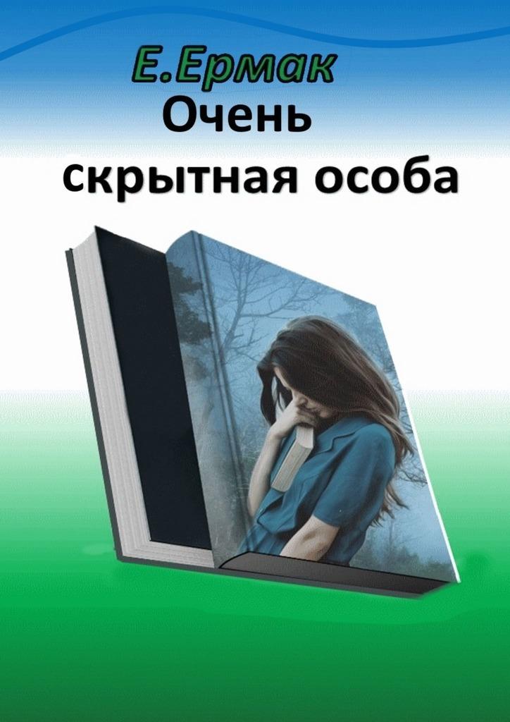 купить Е. Ермак Очень скрытная особа. Детектив по цене 100 рублей