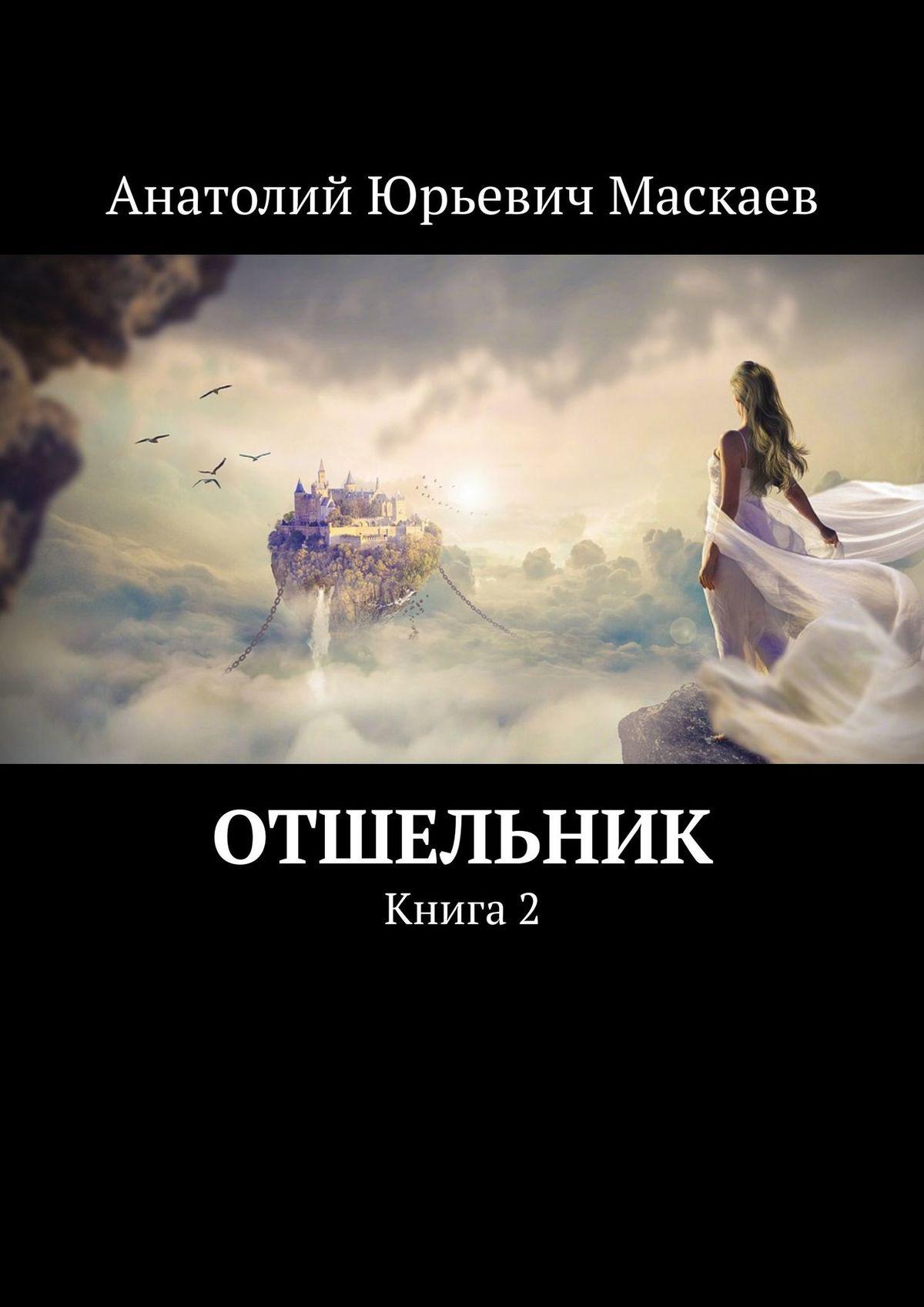 Анатолий Маскаев Отшельник. Книга2 горшков александр касьянович отшельник книга 1