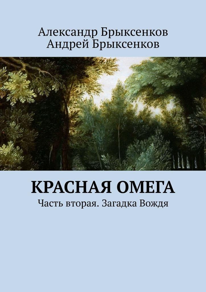 Александр Брыксенков Красная омега. Часть вторая. Загадка Вождя александр тайгар посёлок