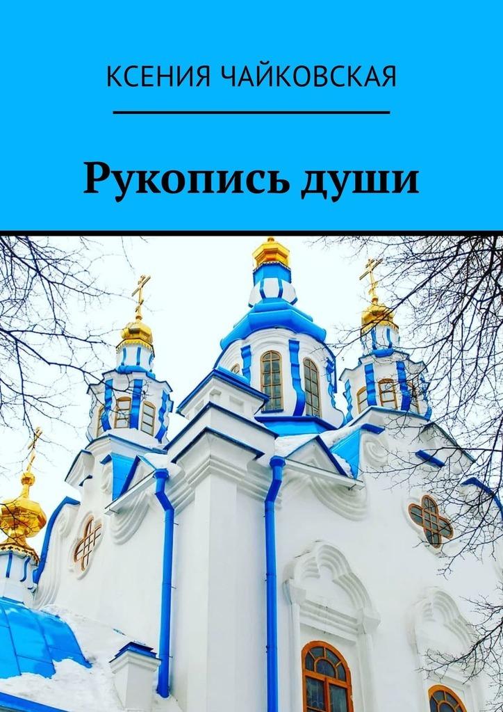 Ксения Чайковская Рукописьдуши ксения викторовна ткаченко микробиология