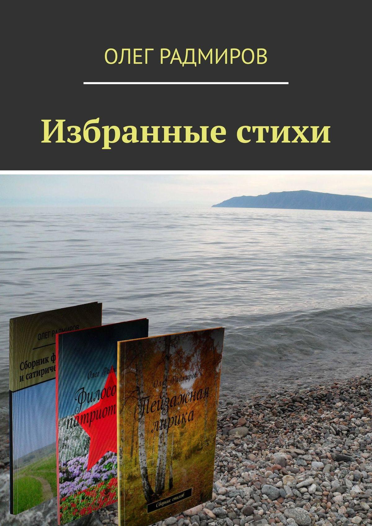 Олег Радмиров Избранные стихи
