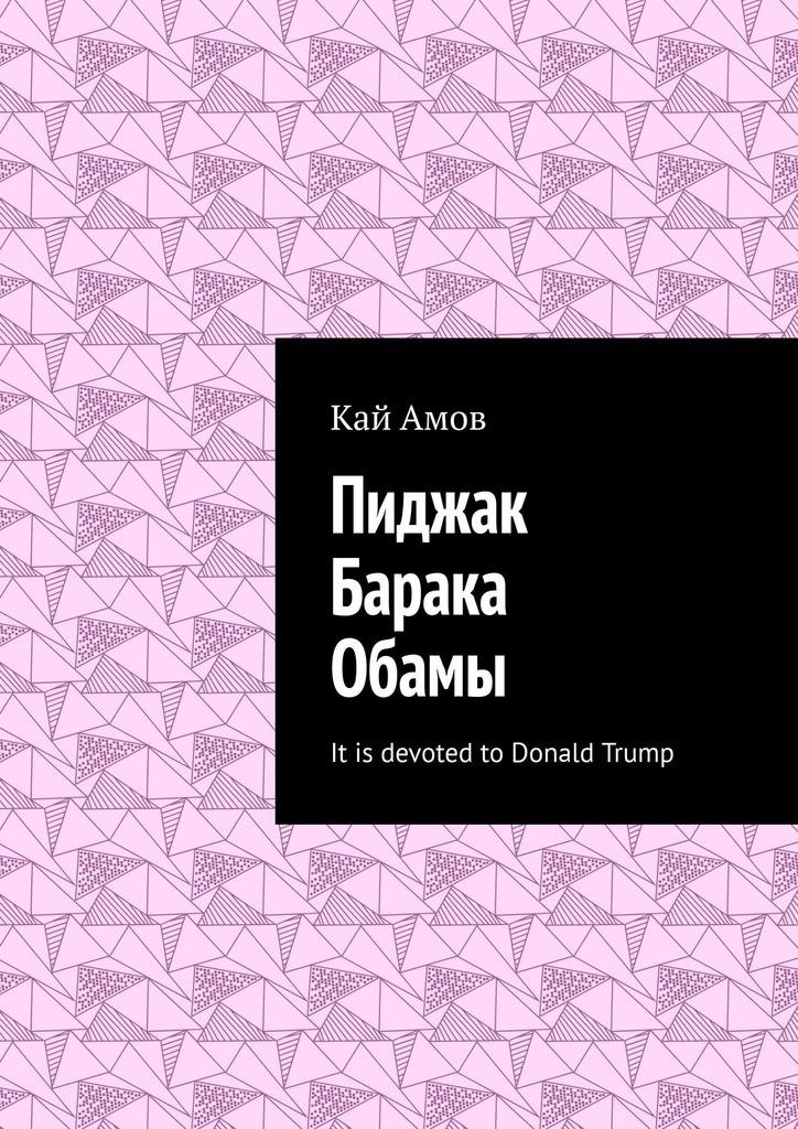 Кай Амов Пиджак Барака Обамы. It is devoted toDonald Trump