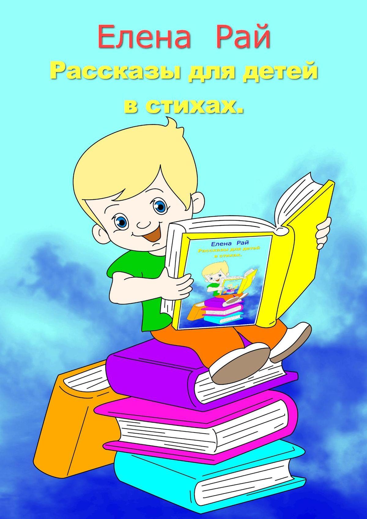 Елена Рай Рассказы для детей в стихах григорий михайлович рыжов рассказы для детей маленькие эпизоды изжизни детей