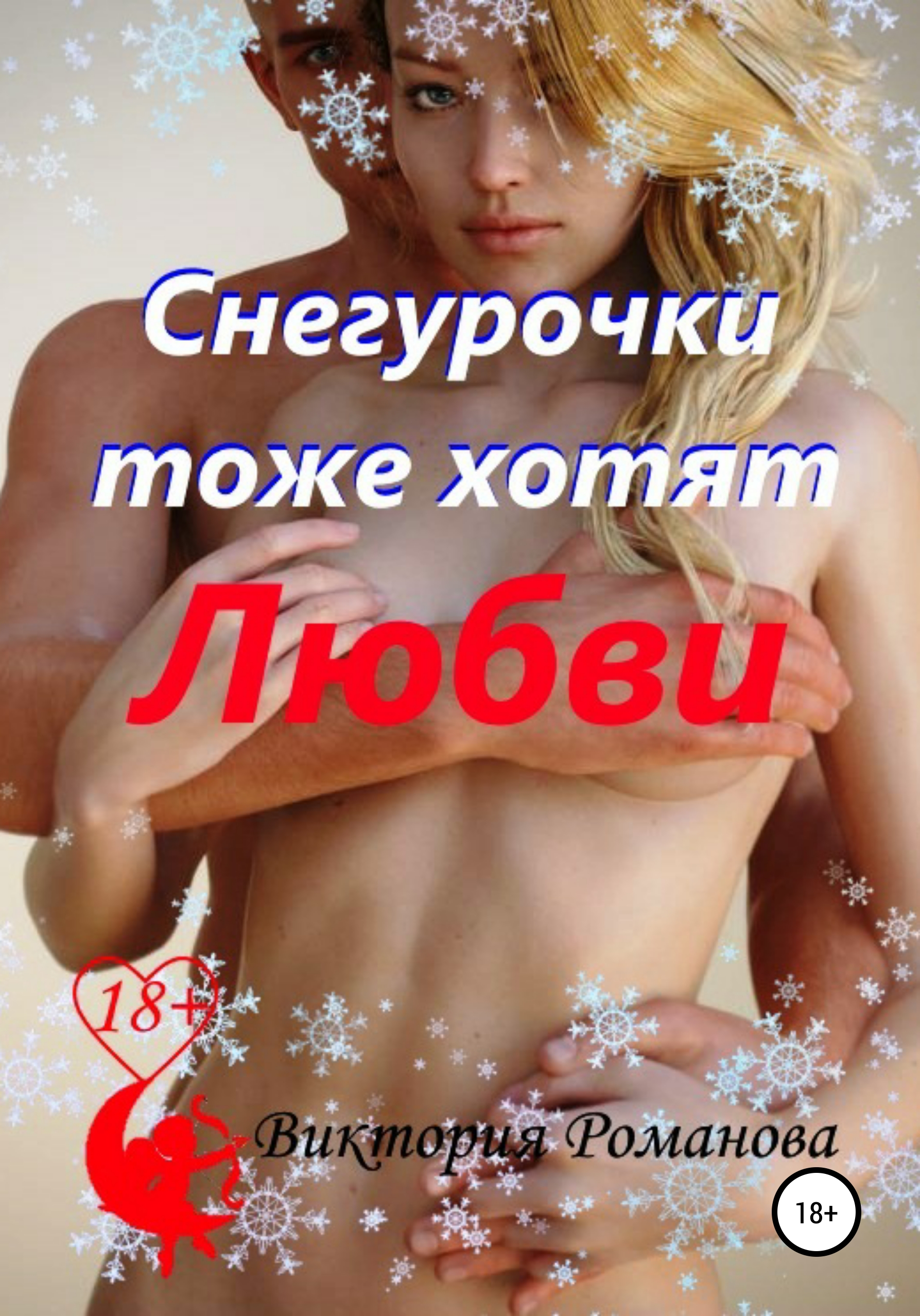Виктория Романова Снегурочки тоже хотят любви