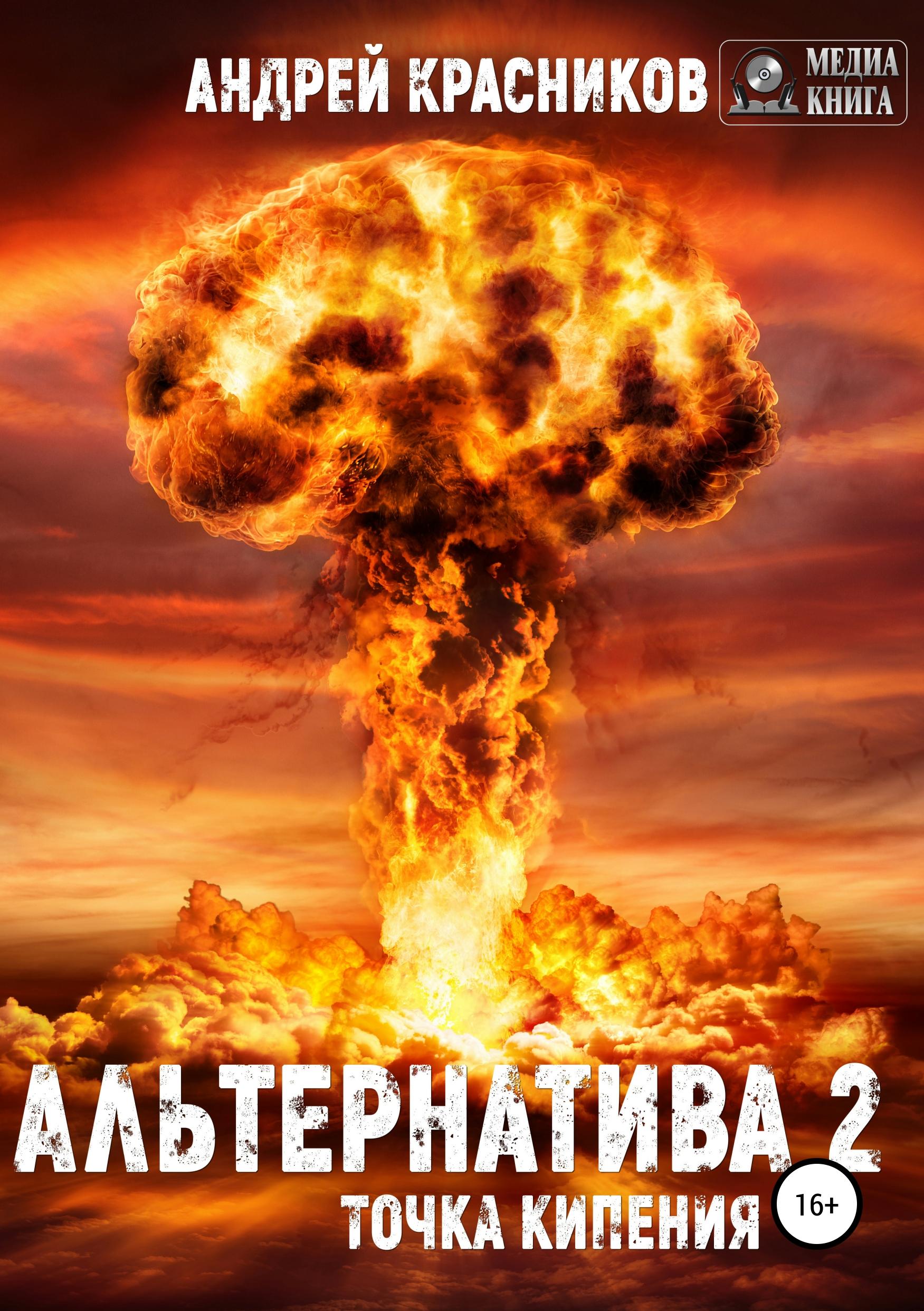 Андрей Красников Альтернатива #2. Точка кипения