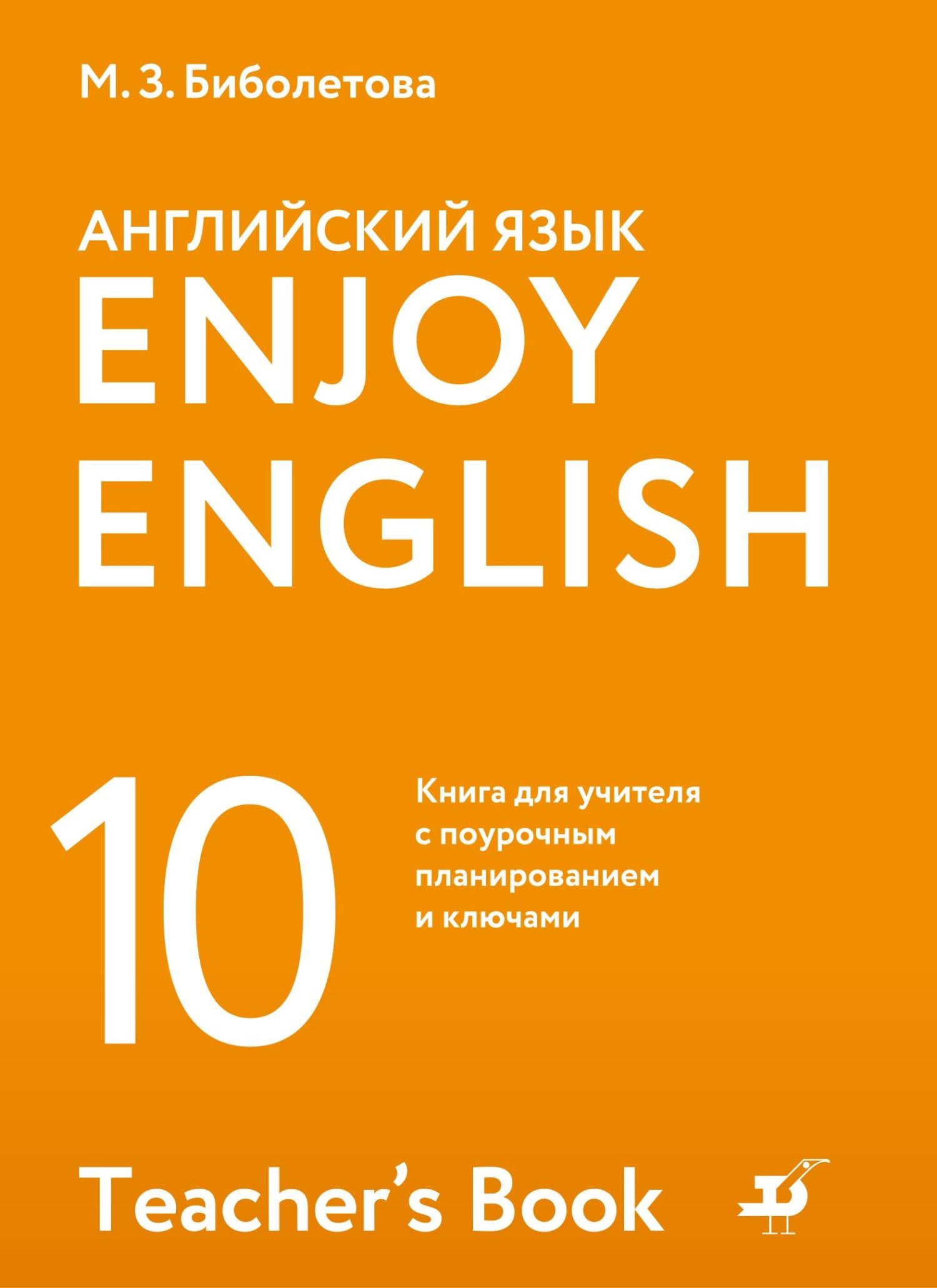 М. З. Биболетова Enjoy English / Английский с удовольствием. Базовый уровень. 10 класс. Книга для учителя