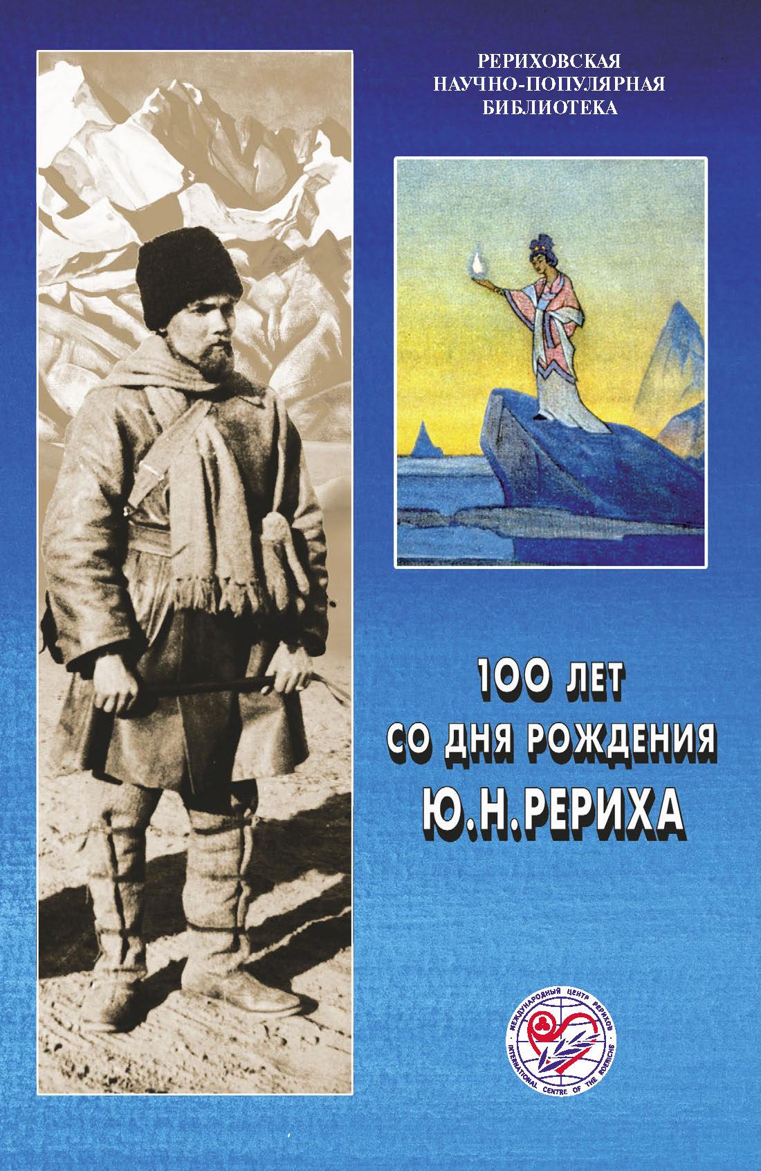 100 лет со дня рождения Ю. Н. Рериха. Материалы Международной научно-общественной конференции. 2002