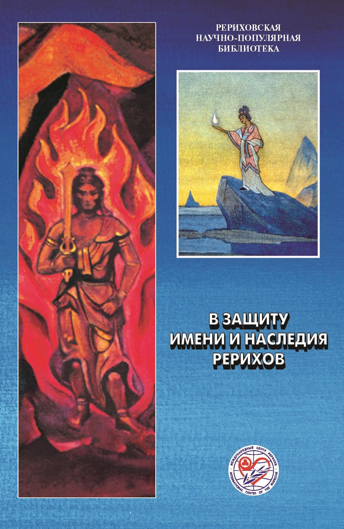 В защиту имени и наследия Рерихов. Материалы международной научно-общественной конференции. 2001