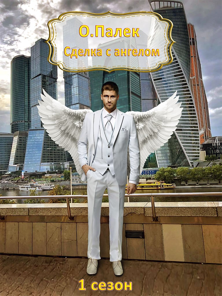 О. Палёк Сделка с ангелом о палёк сделка с ангелом