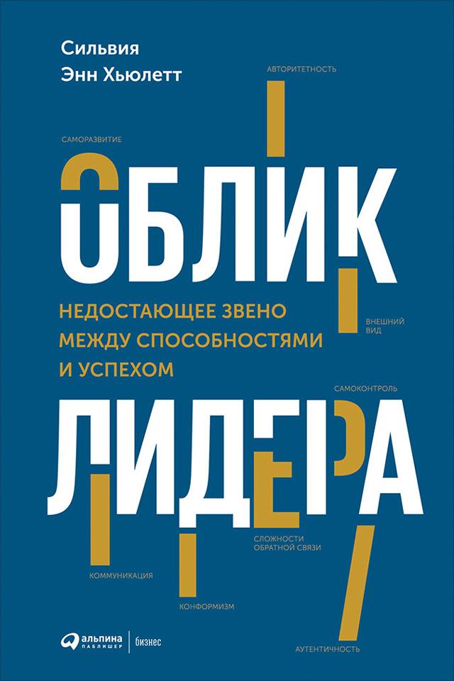 Обложка книги Облик лидера. Недостающее звено между способностями и успехом