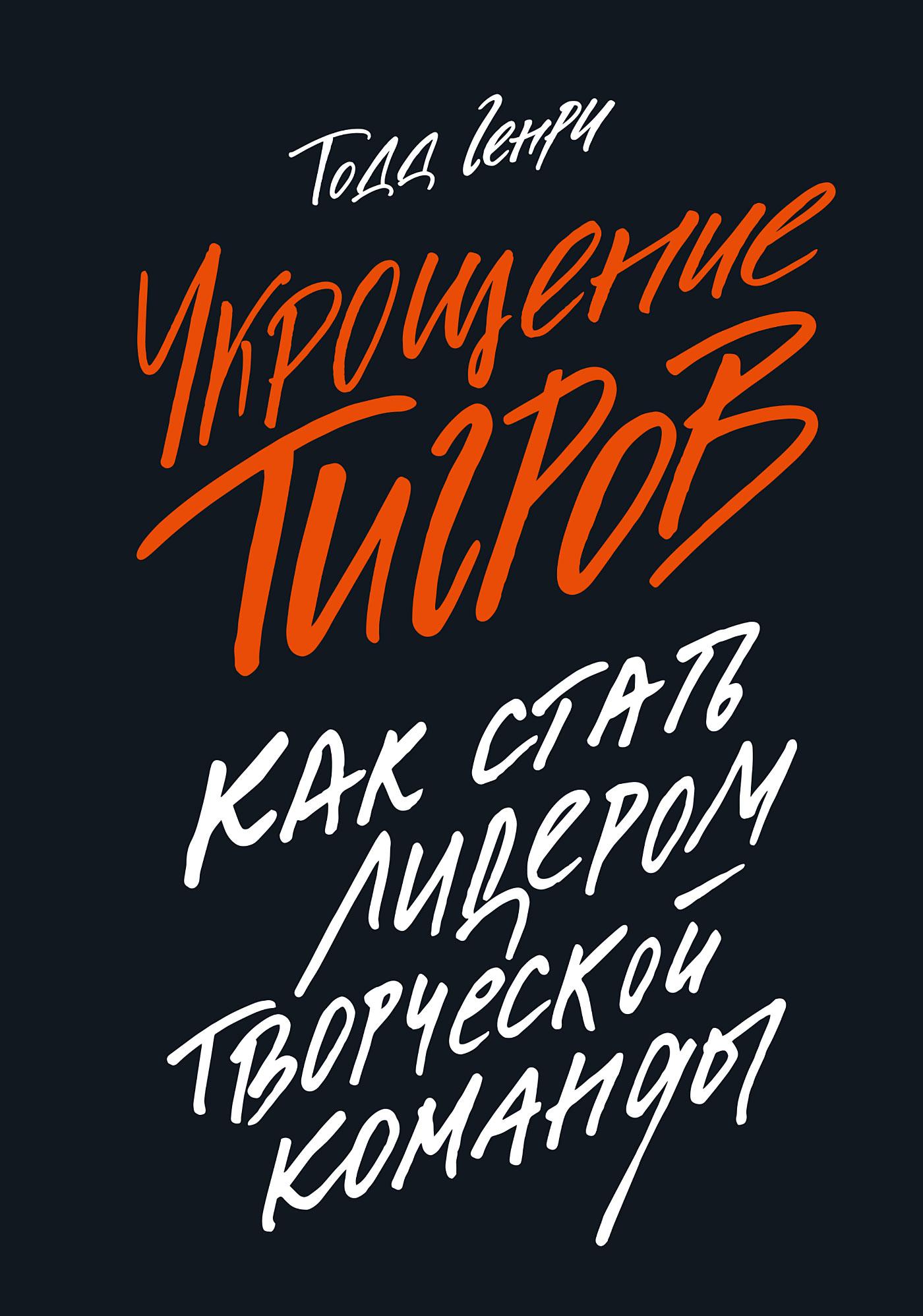 Обложка книги Укрощение тигров. Как стать лидером творческой команды