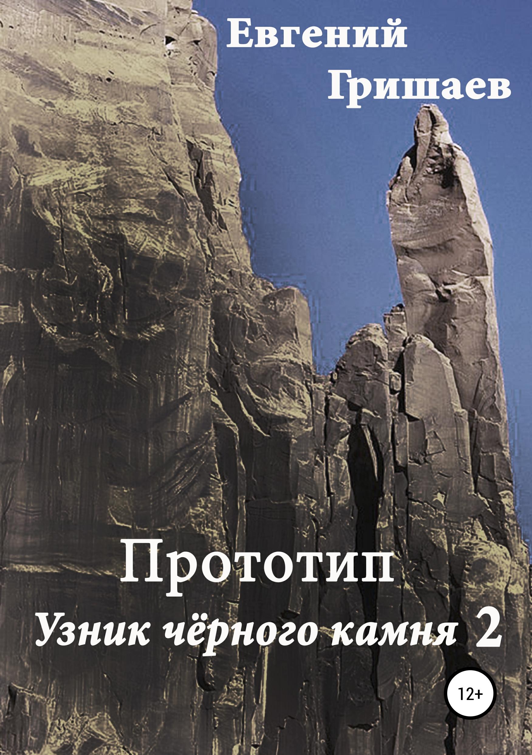 Евгений Алексеевич Гришаев Прототип. Узник чёрного камня 2