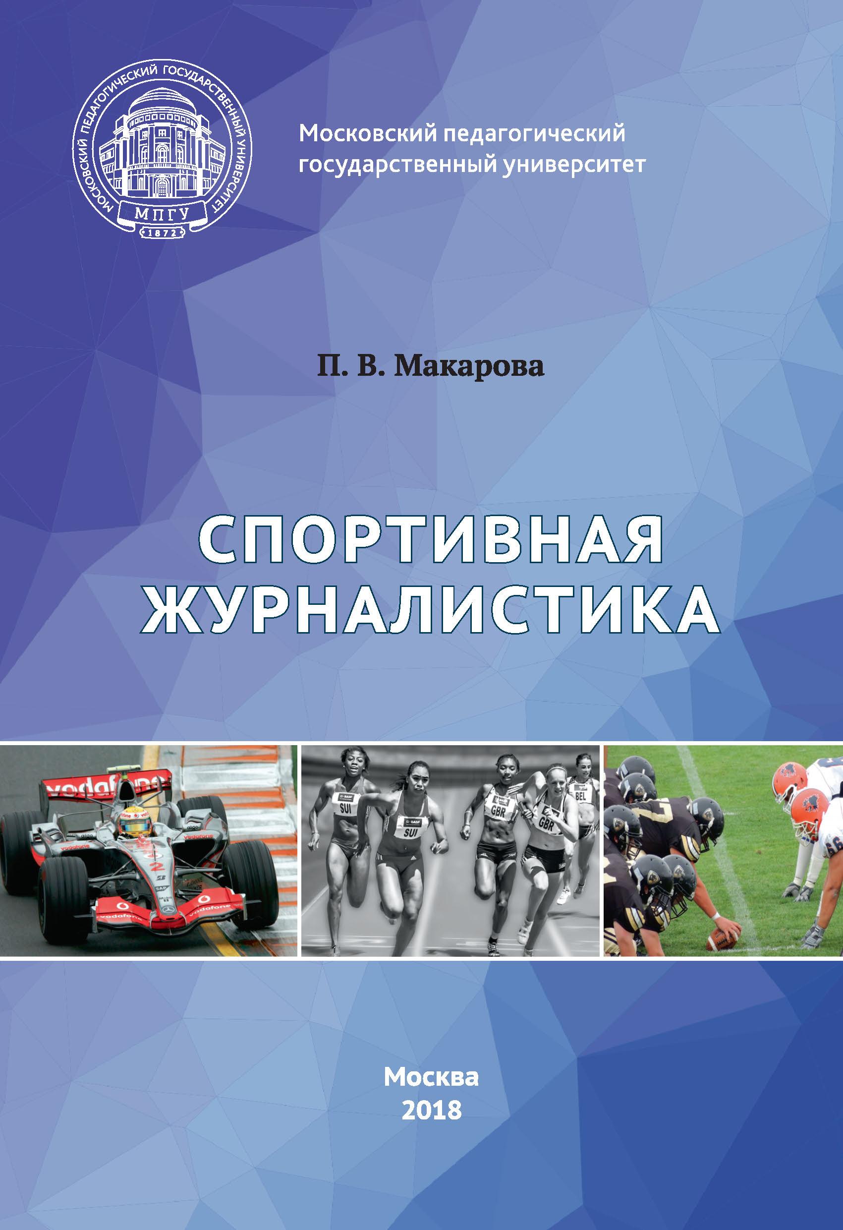 П. В. Макарова Спортивная журналистика стоимость
