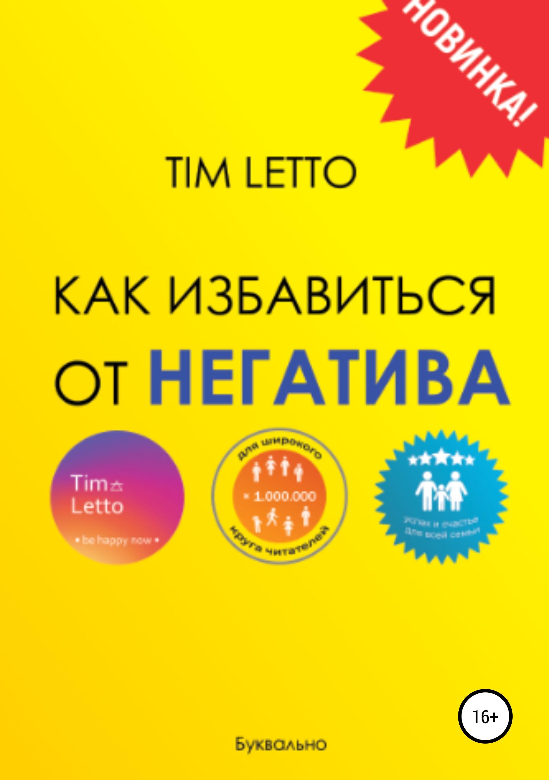 Tim Letto Как избавиться от негатива великая мудрость прощения как освободить подсознание от негатива
