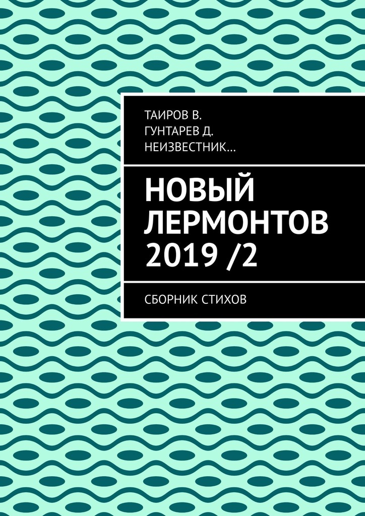 Новый Лермонтов 2019/ 2. Сборник стихов