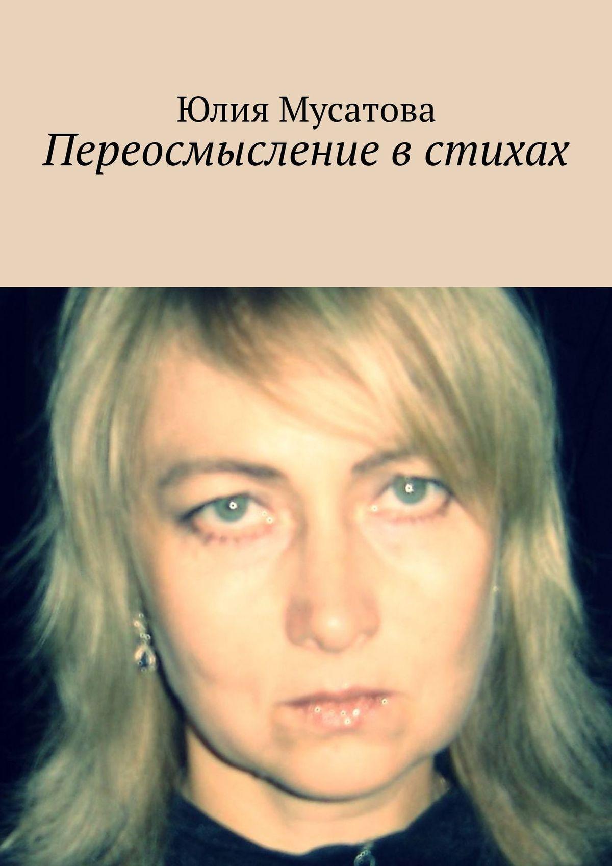 Юлия Мусатова Переосмысление в стихах цена в Москве и Питере