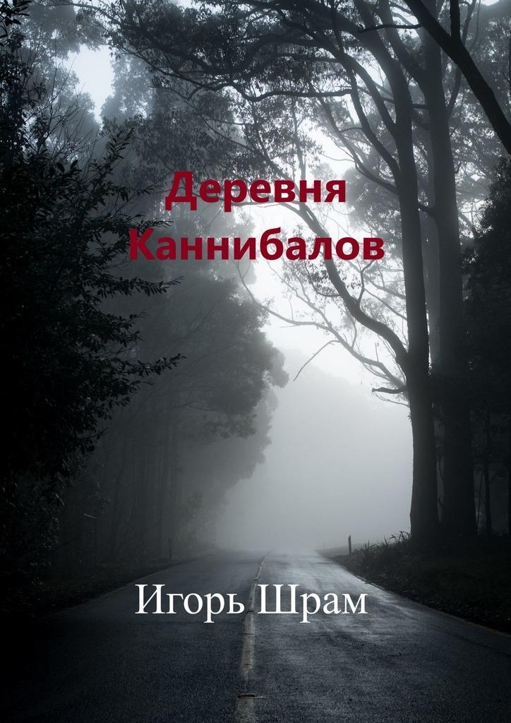 Деревня Каннибалов. Ужасы