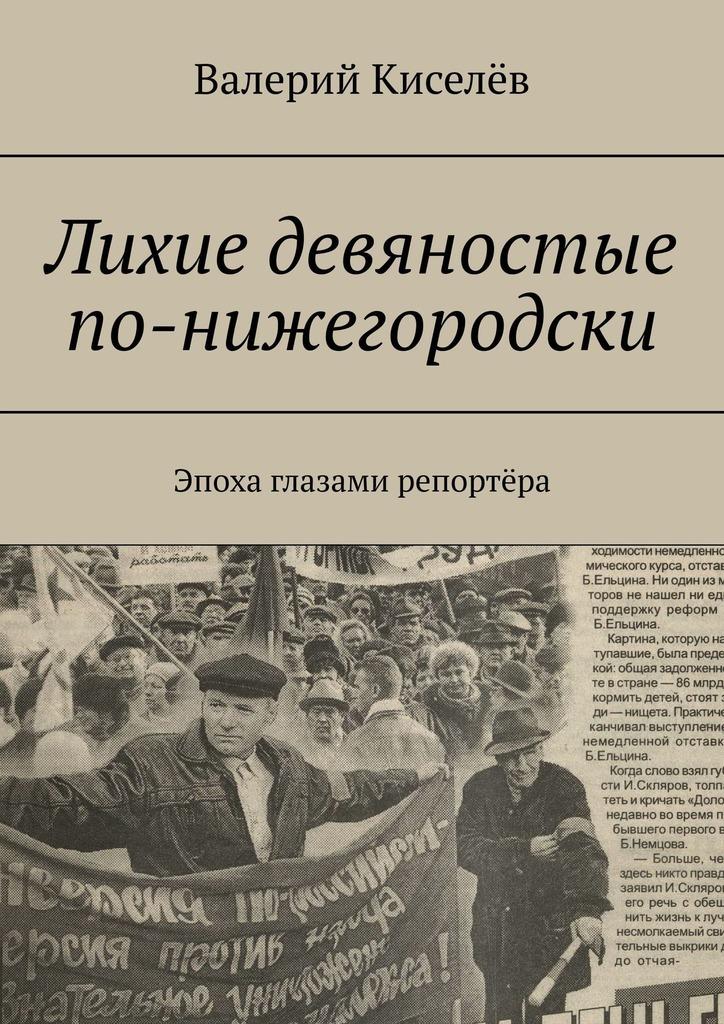 Лихиедевяностые по-нижегородски. Эпоха глазами репортёра