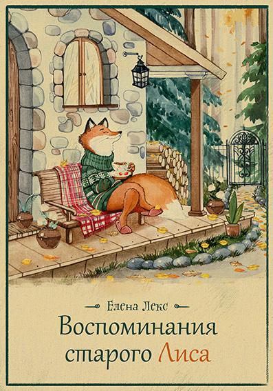 Елена Лекс Воспоминания Старого Лиса цена и фото