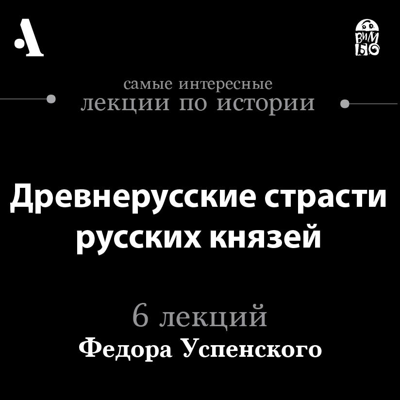 Древнерусские страсти русских князей (Лекции Arzamas)