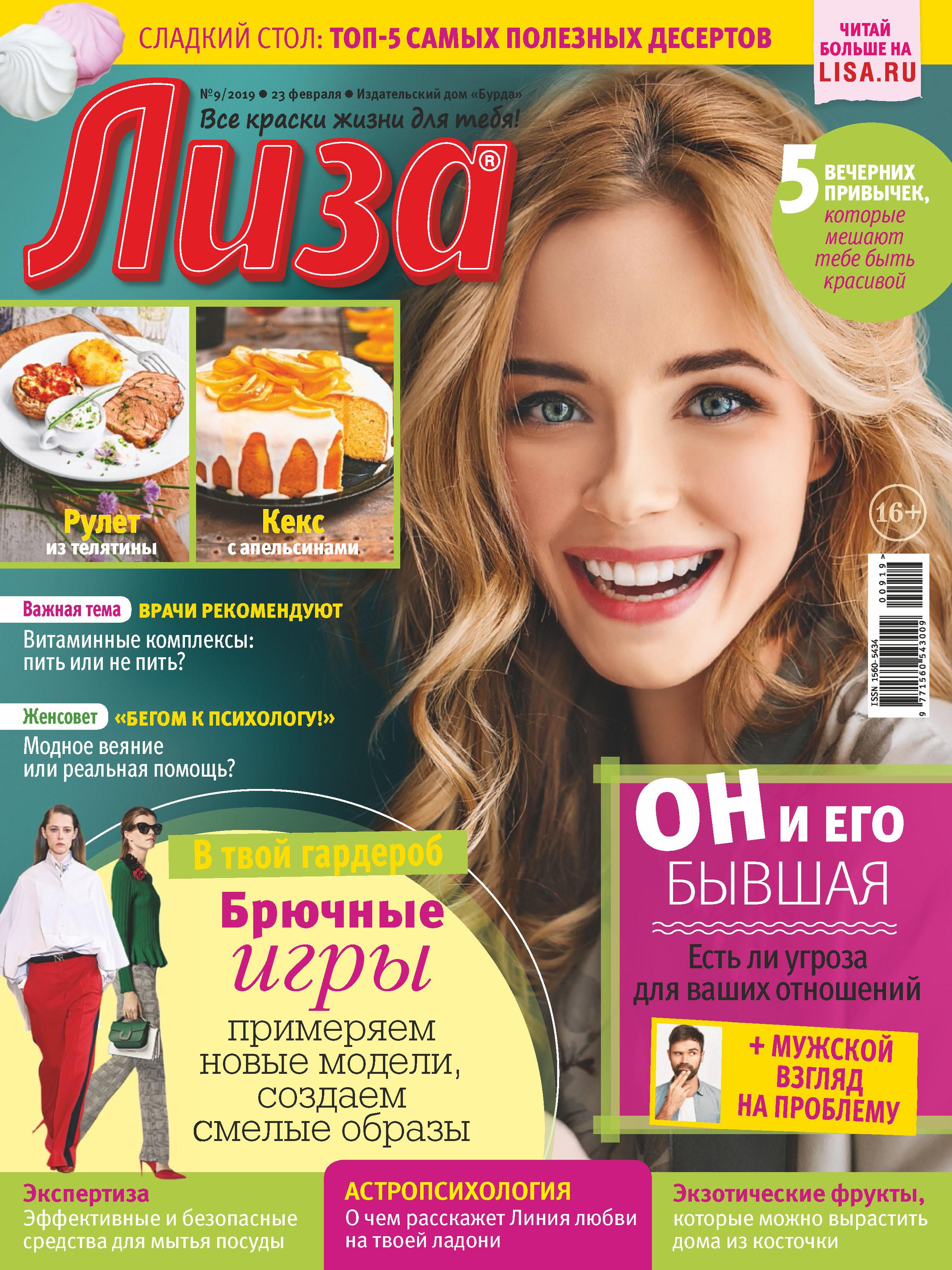 Отсутствует Журнал «Лиза» №09/2019 отсутствует журнал лиза 35 2017