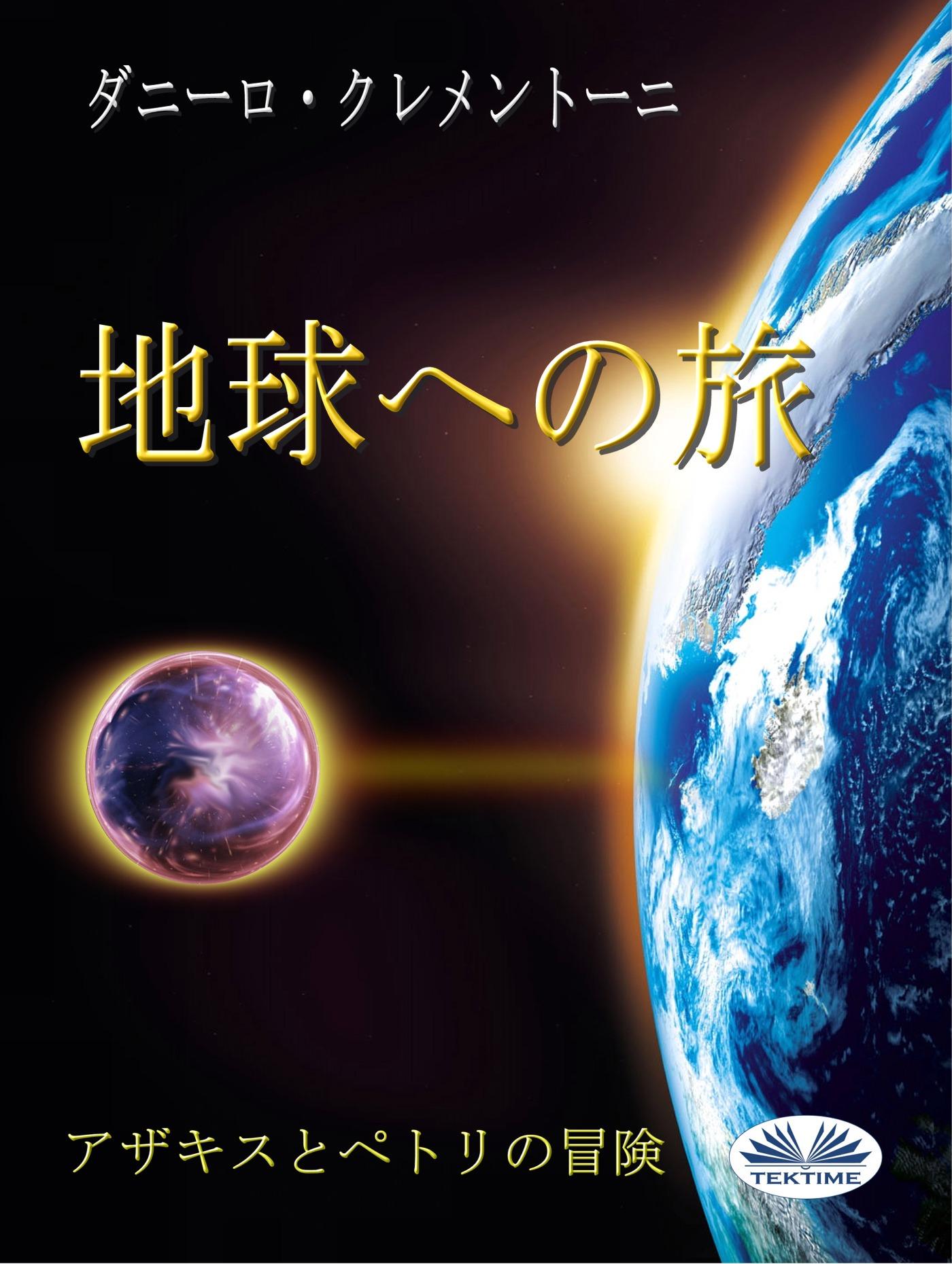 Danilo Clementoni 地球への旅