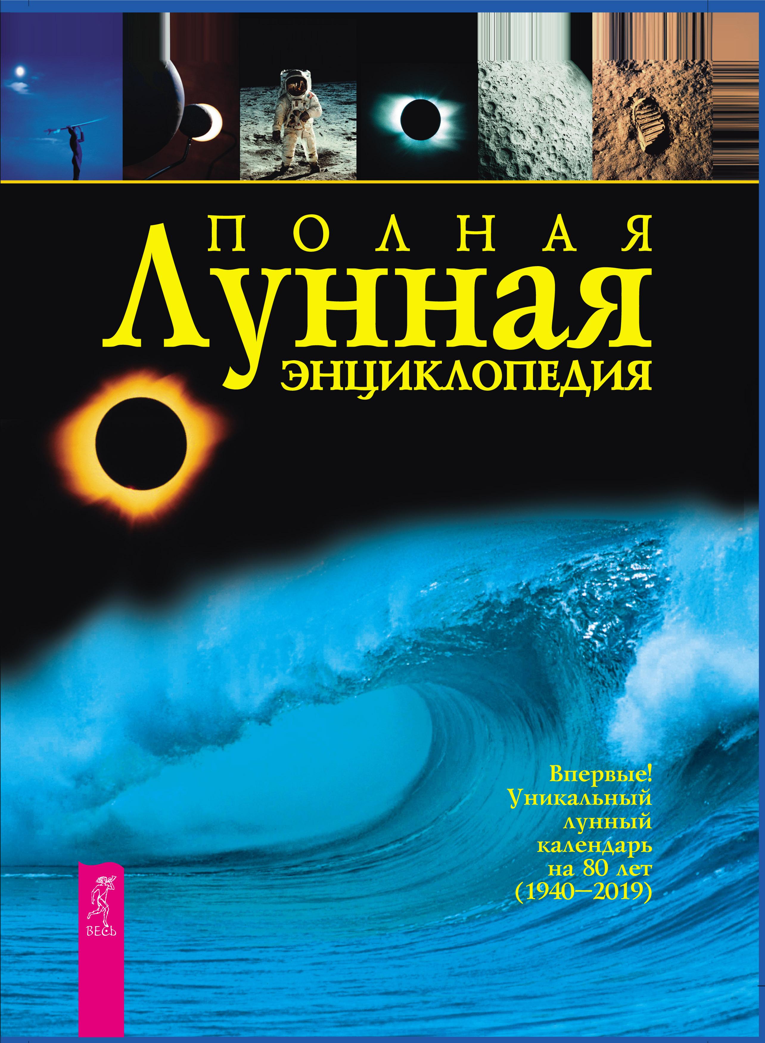 Коллектив авторов. Полная лунная энциклопедия